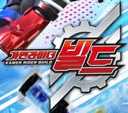 Kamen Rider Build Korean Logo