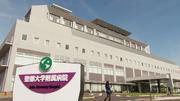 Seito University Hospital