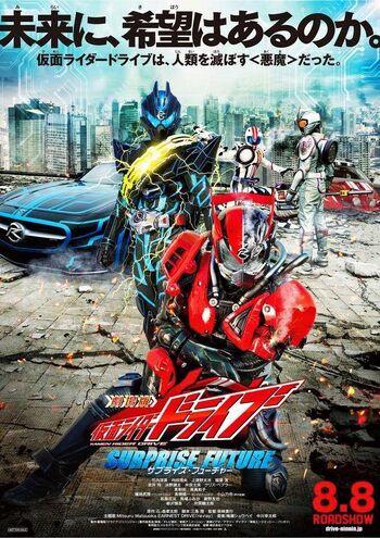 Kamen Rider Drive: Surprise Future   Kamen Rider Wiki
