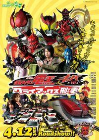 Kamen Rider Den-O and Kiva Climax Deka