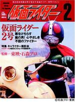 Kamen Rider Official File Magazine 2