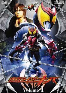 Kamen Rider Kiva Vol 1