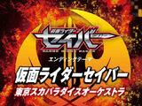 Kamen Rider Saber (song)