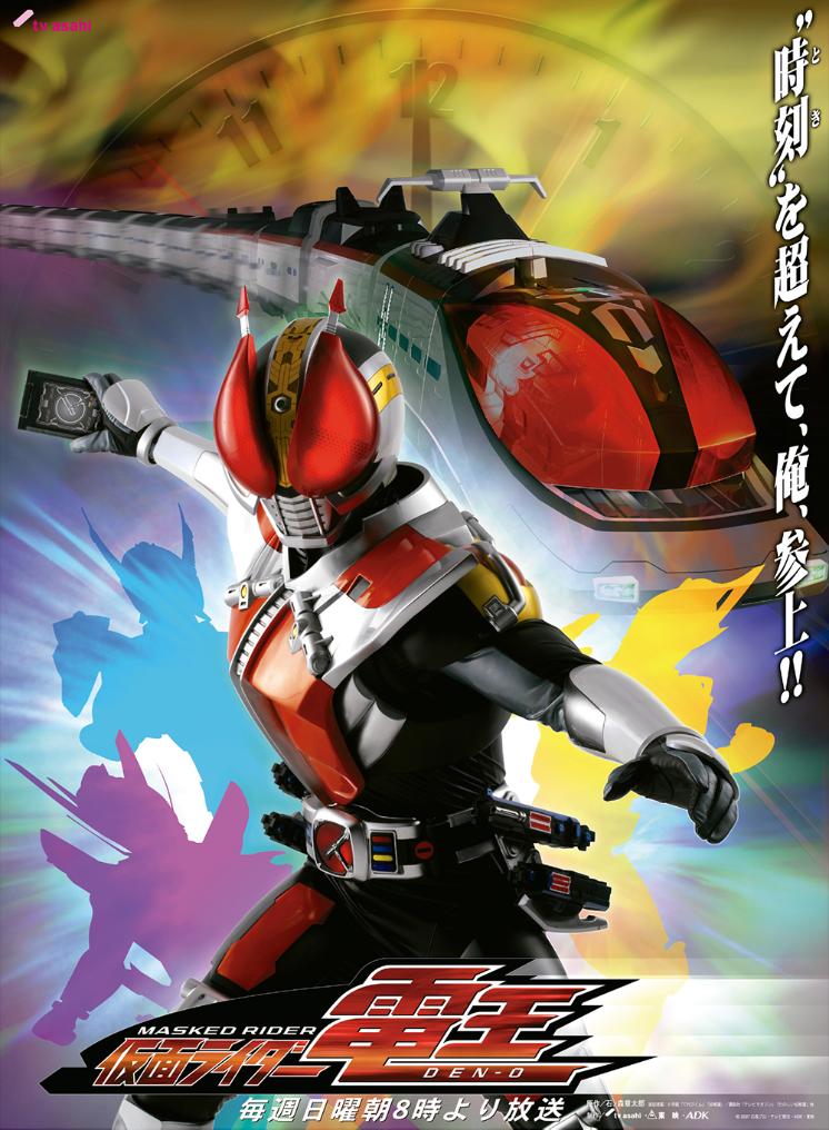 Kamen Rider Den-O | Kamen Rider Wiki | FANDOM powered by Wikia