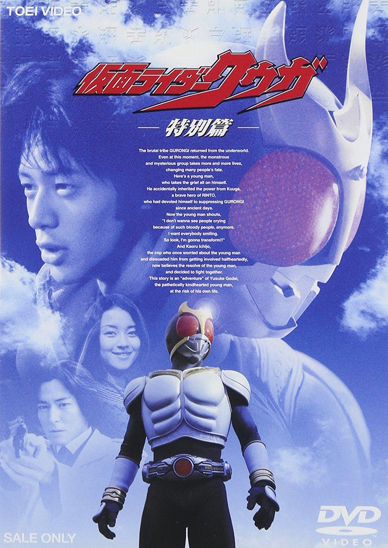 Kamen Rider Kuuga Special