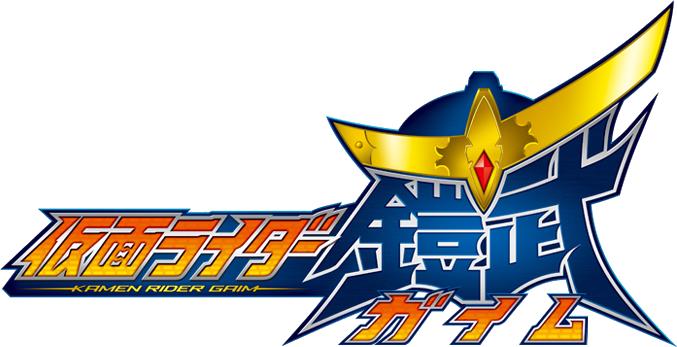 仮面ライダー鎧武/ガイム タイトルロゴ