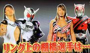 Mr Tanahashi Rider uniform