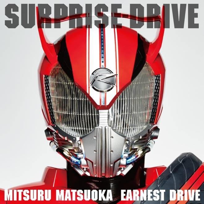 SURPRISE-DRIVE | Kamen Rider Wiki | FANDOM powered by Wikia