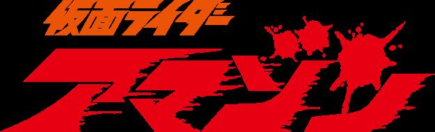 仮面ライダーアマゾン タイトルロゴ