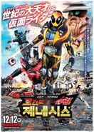 Kamen Rider Ghost x Drive Korean Poster