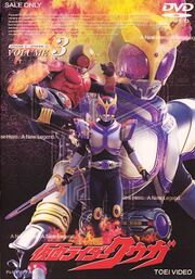Kuuga DVD Vol 3
