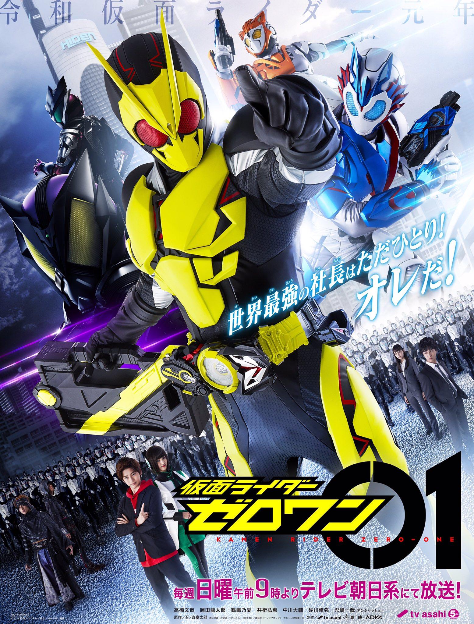 Kamen Rider Zero One Kamen Rider Wiki Fandom Powered By