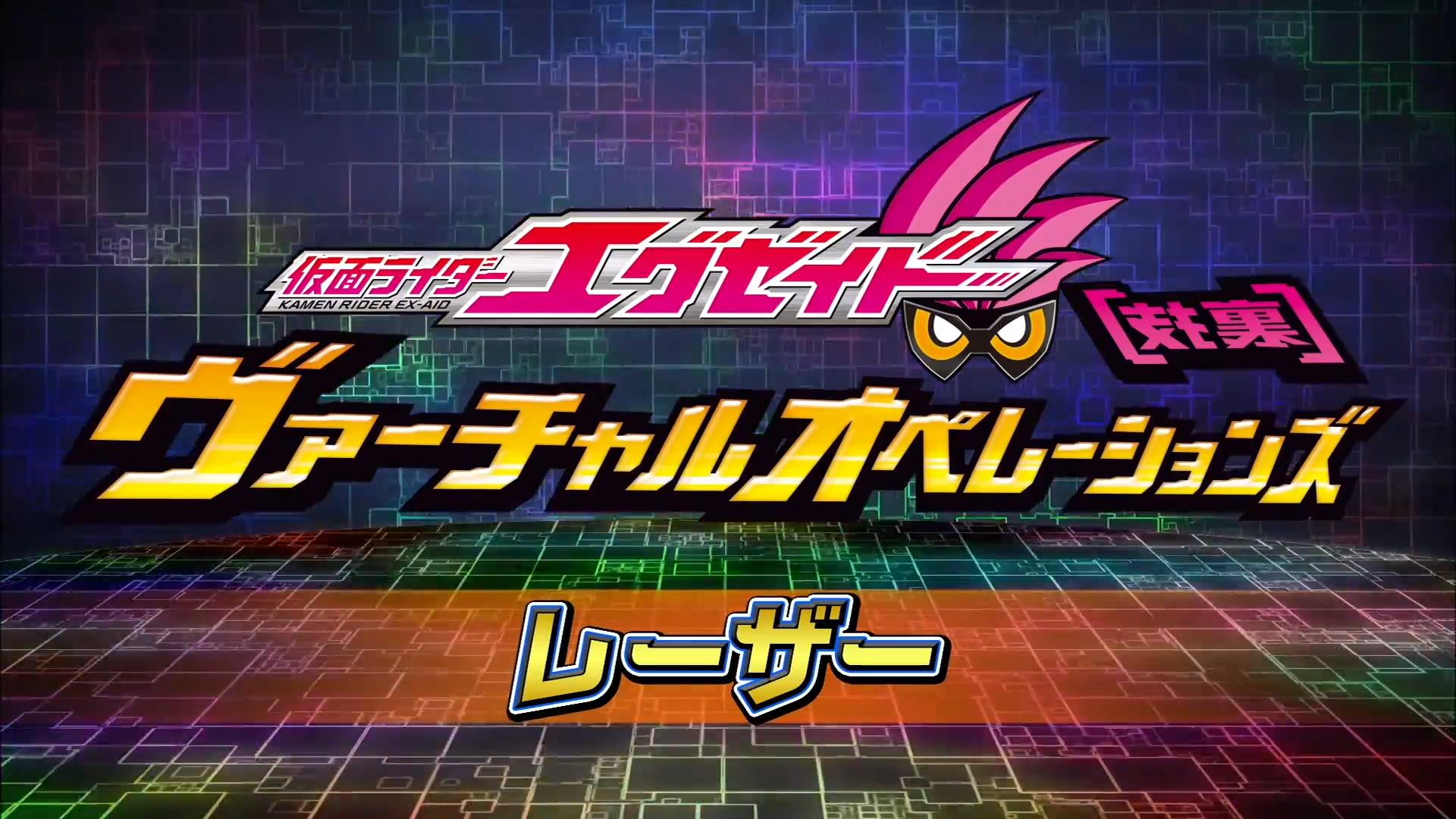 Lazer Chapter | Kamen Rider Wiki | Fandom