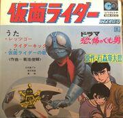 Kamen Rider Record Alternative