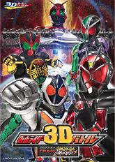 Kamen Rider 3D Battle