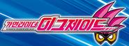 Kamen Rider Ex-Aid Korean Logo