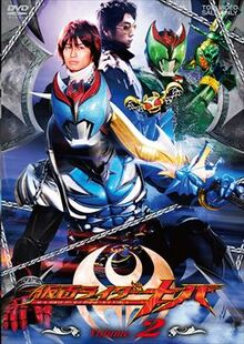 Kamen Rider Kiva Vol 2