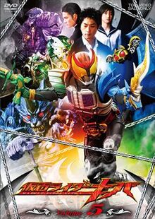 Kamen Rider Kiva Vol 5