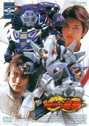 Ryuki DVD Vol 5