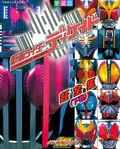 Chozenshu-Decade 2