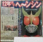15th Kamen Rider newspaper (Kuuga)
