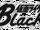 Kamen Rider Black (manga)