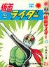 Kamen Rider manga Vol 4