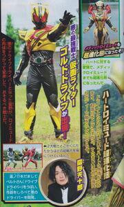 Kamen-Rider-Gold-Drive-01