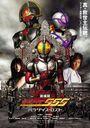 Kamen Rider 555 Paradise Lost poster