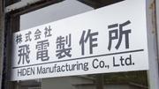 HIDEN Manufacturing
