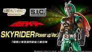 Skyrider (Power up Ver.)