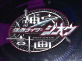 Kamen Rider Zi-O: Supplementary Plan