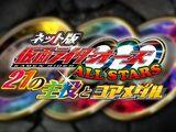 Kamen Rider OOO Allstars: The 21 Leading Actors and Core Medals