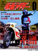 Kamen Rider Official File Magazine 0