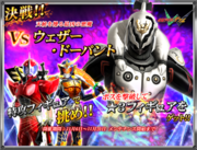 Batton-Line Accel & Weather Dopant