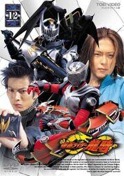 Ryuki DVD Vol 12