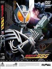 Kamen Rider Faiz Volume 8