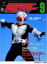 Kamen Rider Official File Magazine 9