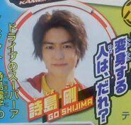 Gou Shijima's correct spelling