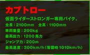 Kabutoro stats (Full Throttle)