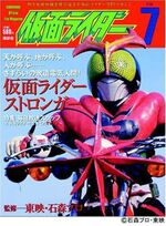 Kamen Rider Official File Magazine 7