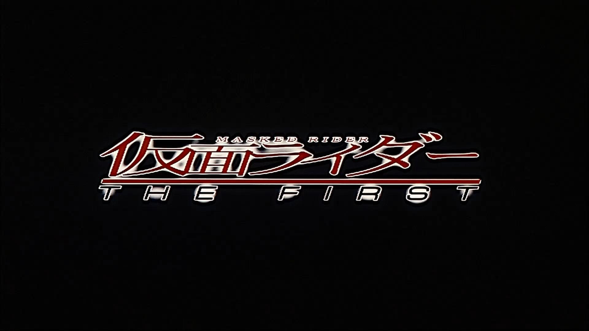 仮面ライダー THE FIRST タイトルロゴ
