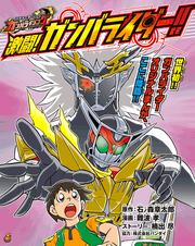 Ganbarider manga