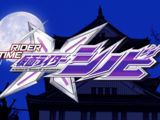 Rider Time: Kamen Rider Shinobi