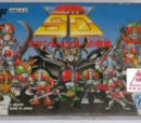 Kamen Rider SD: The Ambition of Gran Shocker