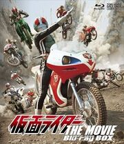 Kamen Rider The Movie Blu-ray Box