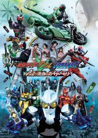 200px-Kamen Rider W Forever A to Z The Gaia Memories of Fate