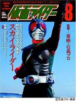 Kamen Rider Official File Magazine 8