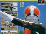Kamen Rider (Super Famicom Game)