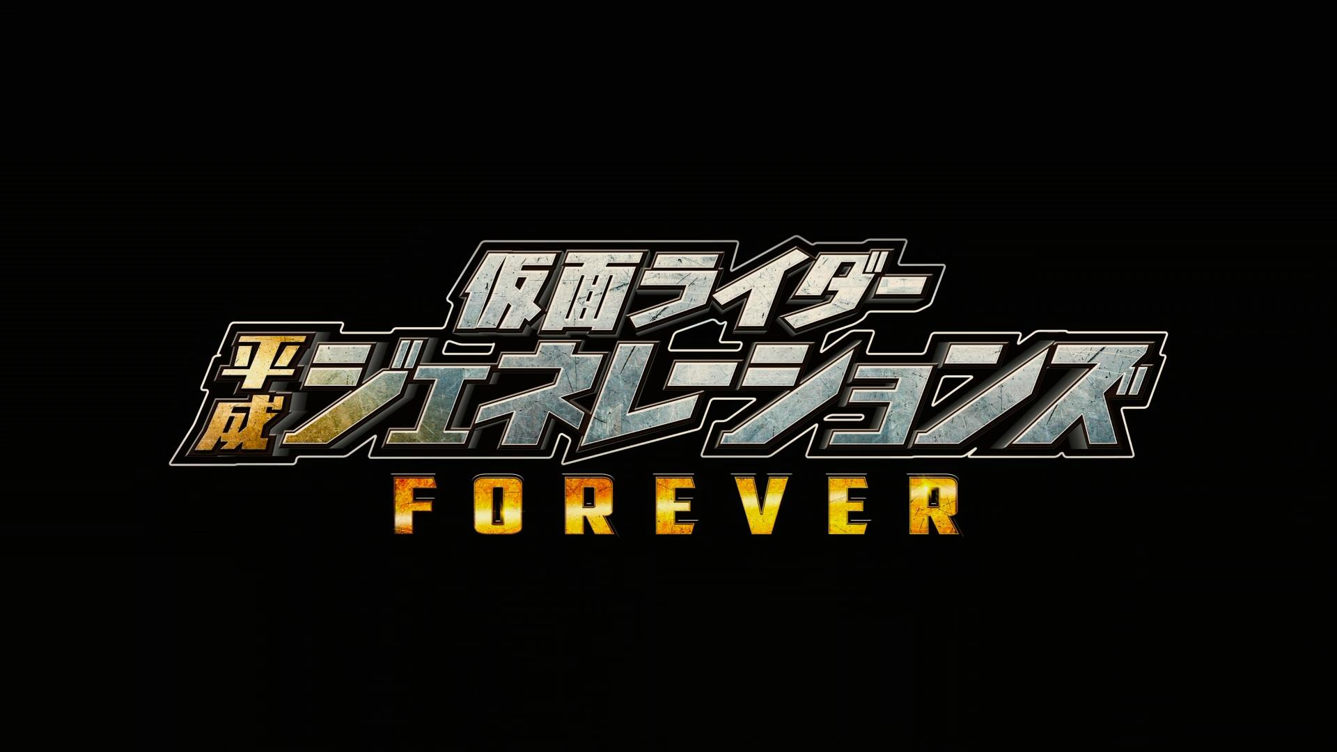 Kamen Rider Heisei Generations FOREVER | Kamen Rider Wiki